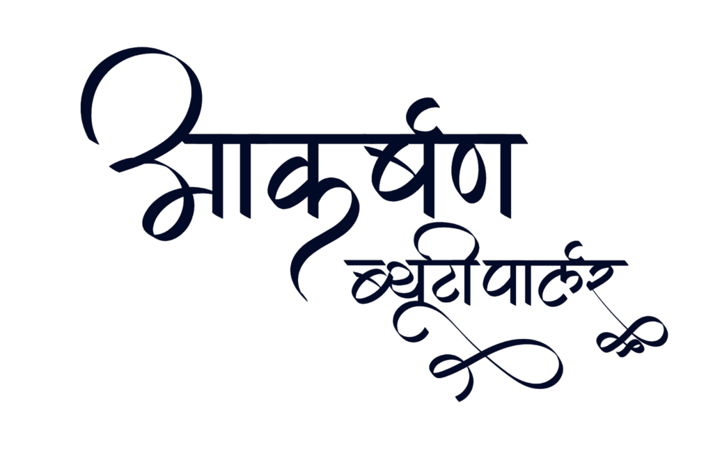 Akarshan beauty parlour logo