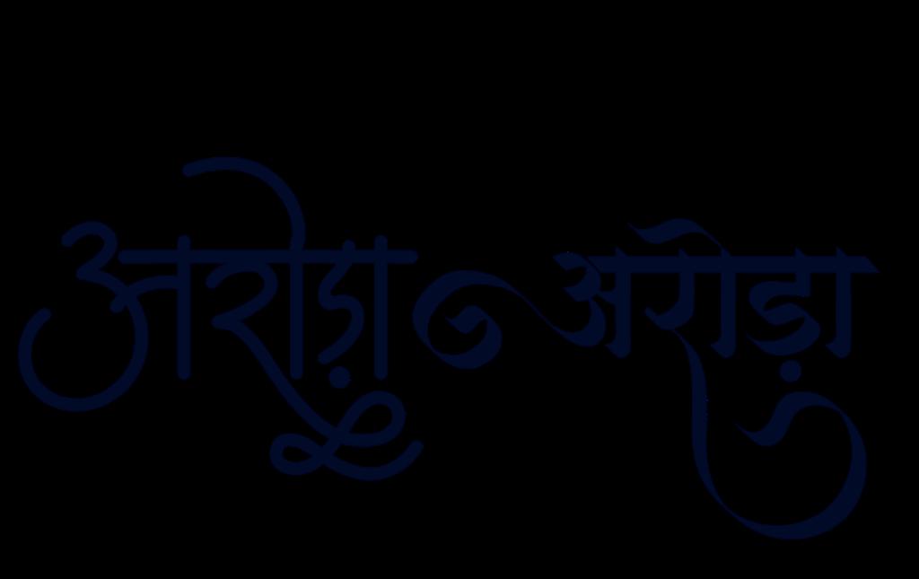 Arora surname logo