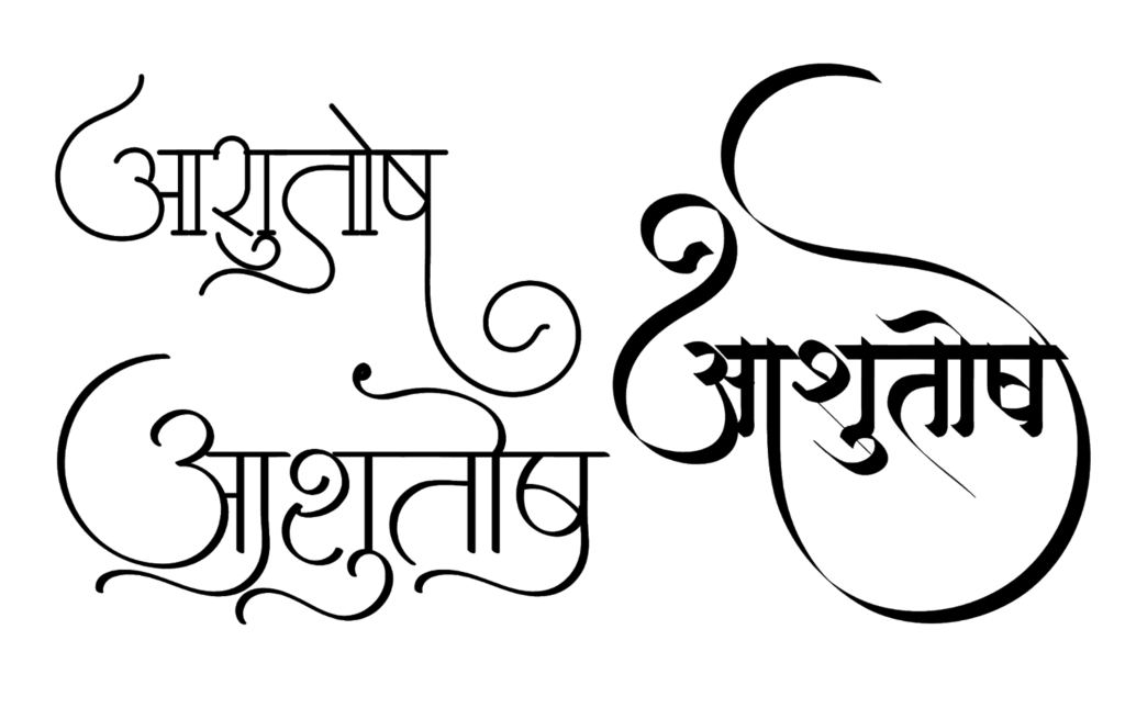 Ashutosh name logo