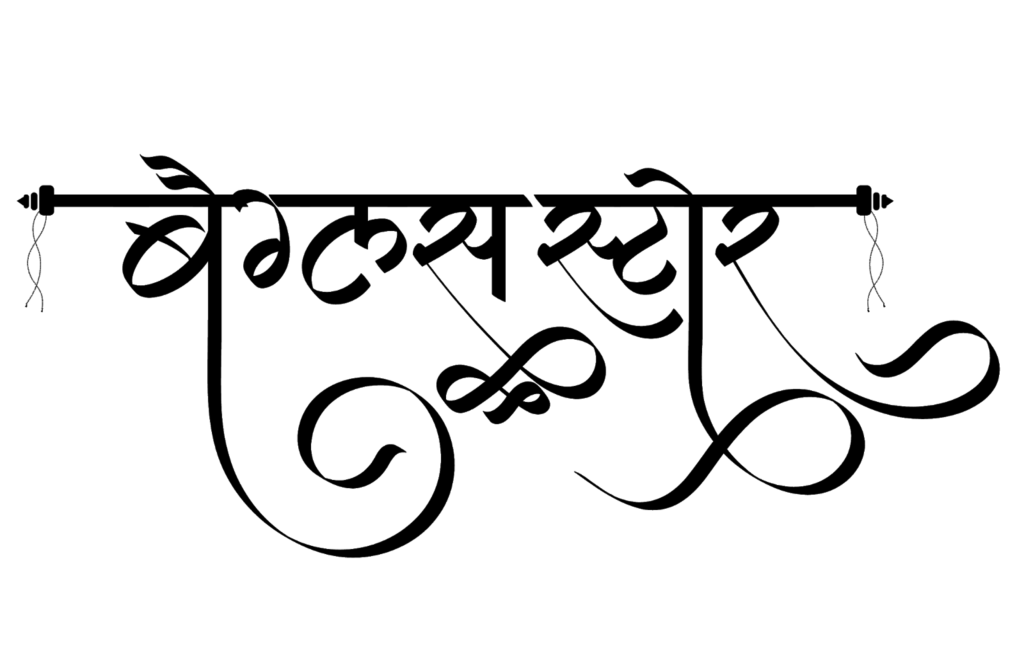 Bangles store logo