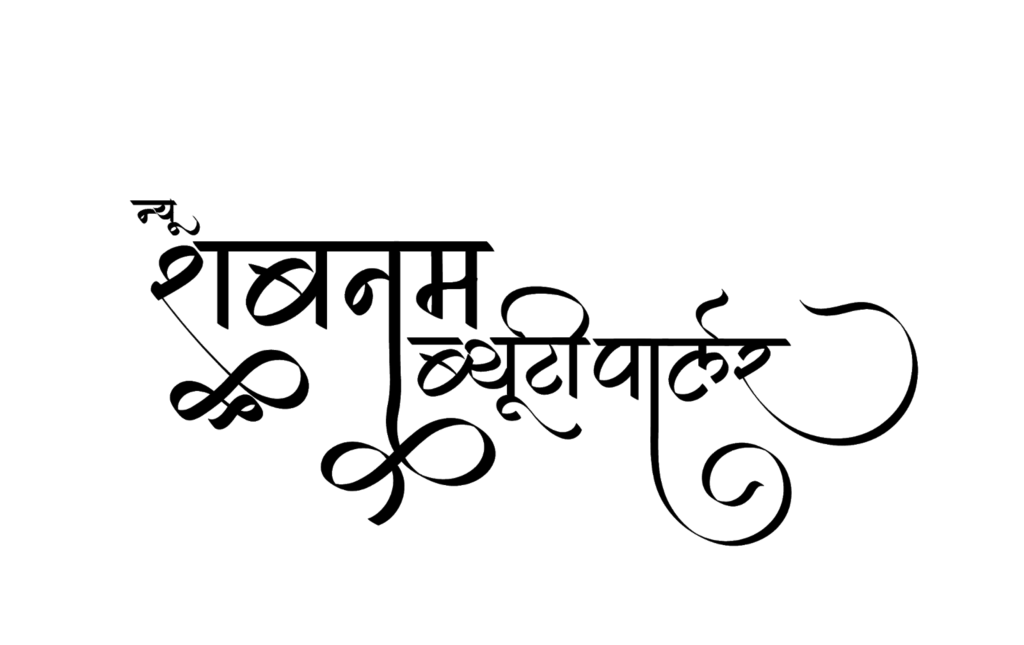 Shabnam beauty parlour logo