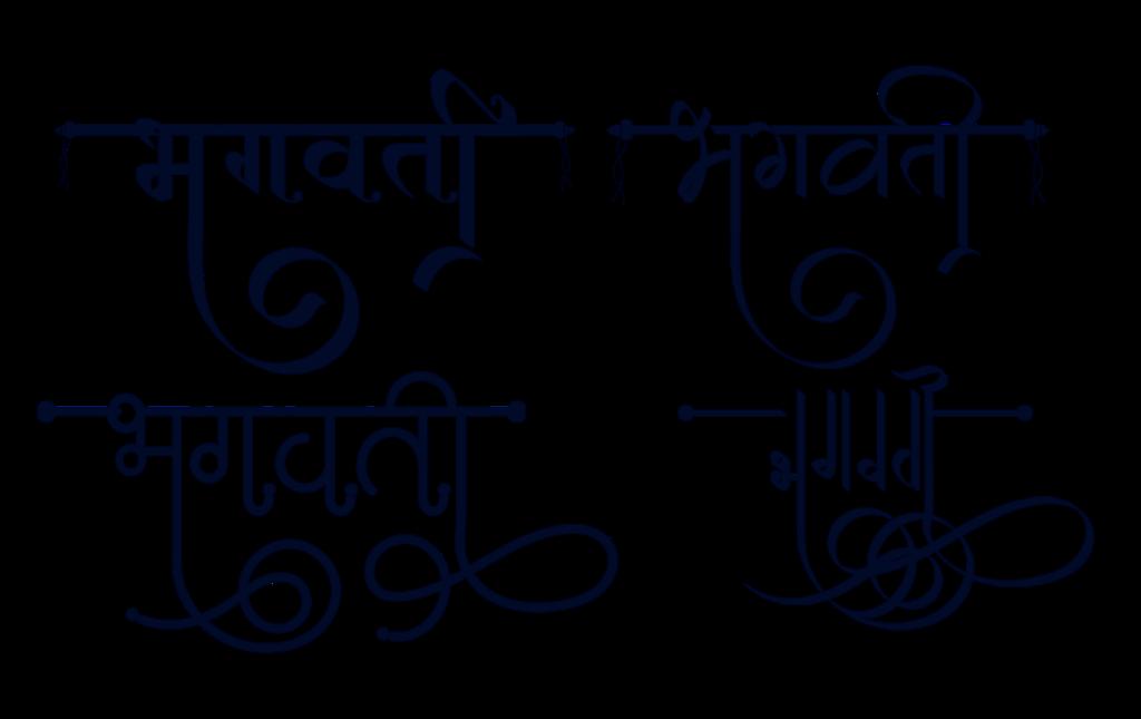 Bhagwati logo
