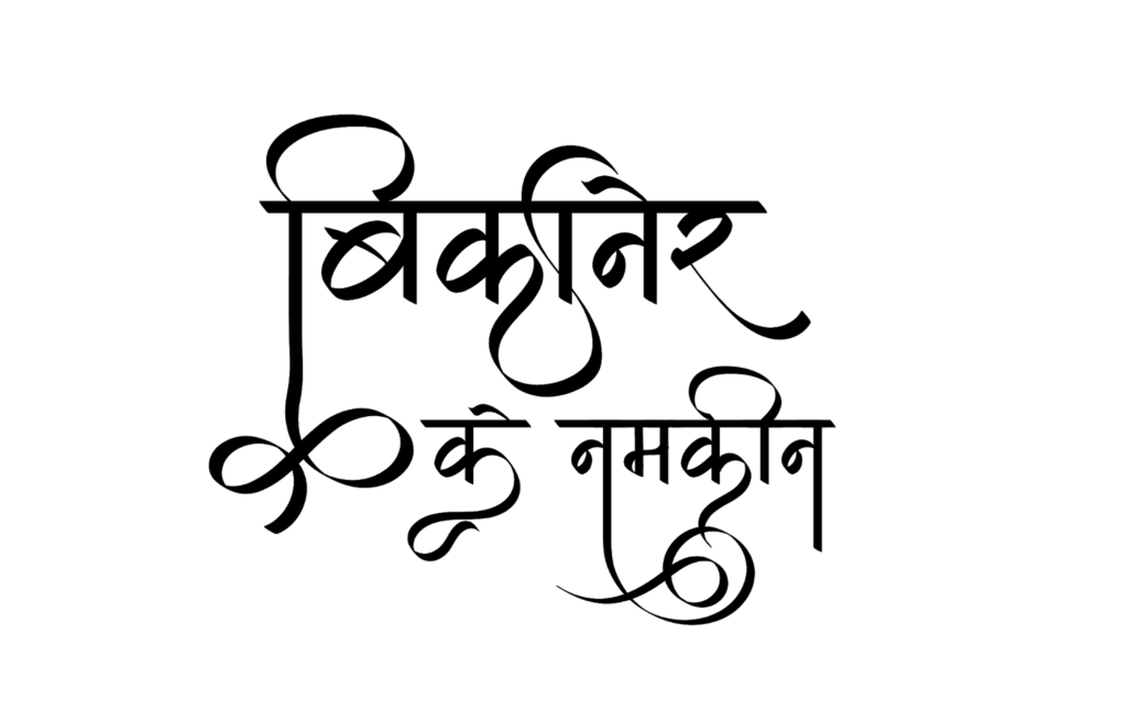 Bikaner namkeen
