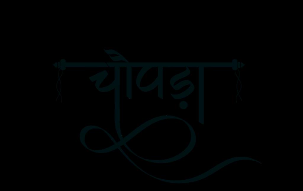 Chopra surname logo