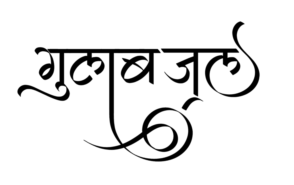 Gulab jal logo