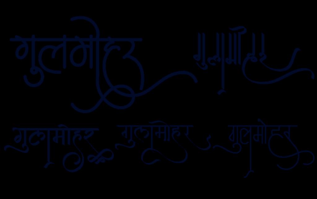 Gulmohar logo