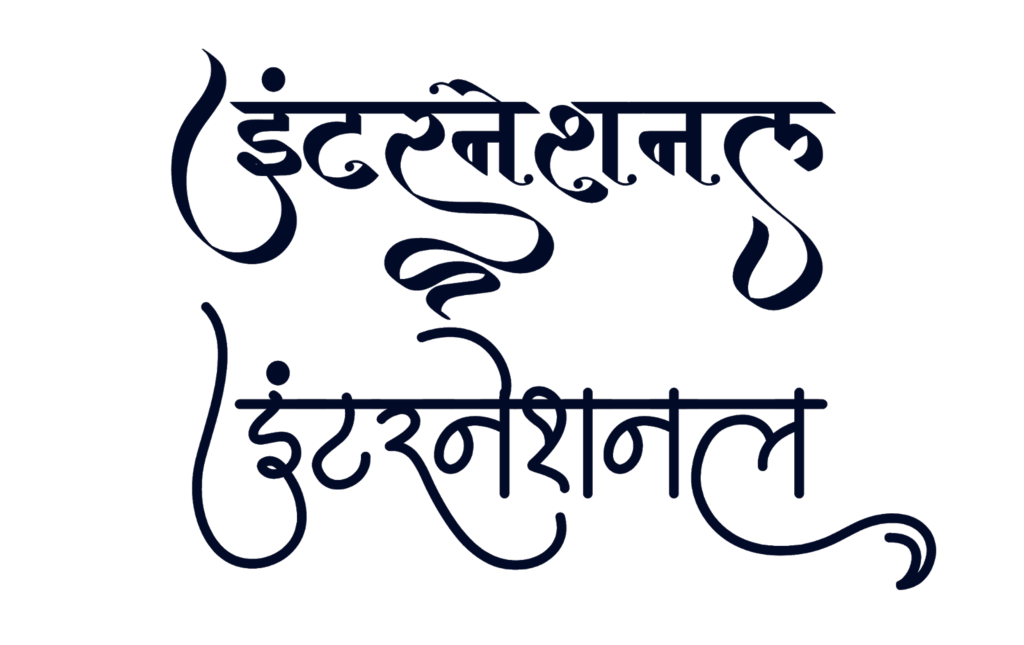 International logo in latest hindi font