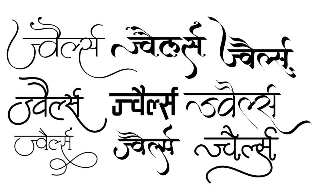 Jewellers logo