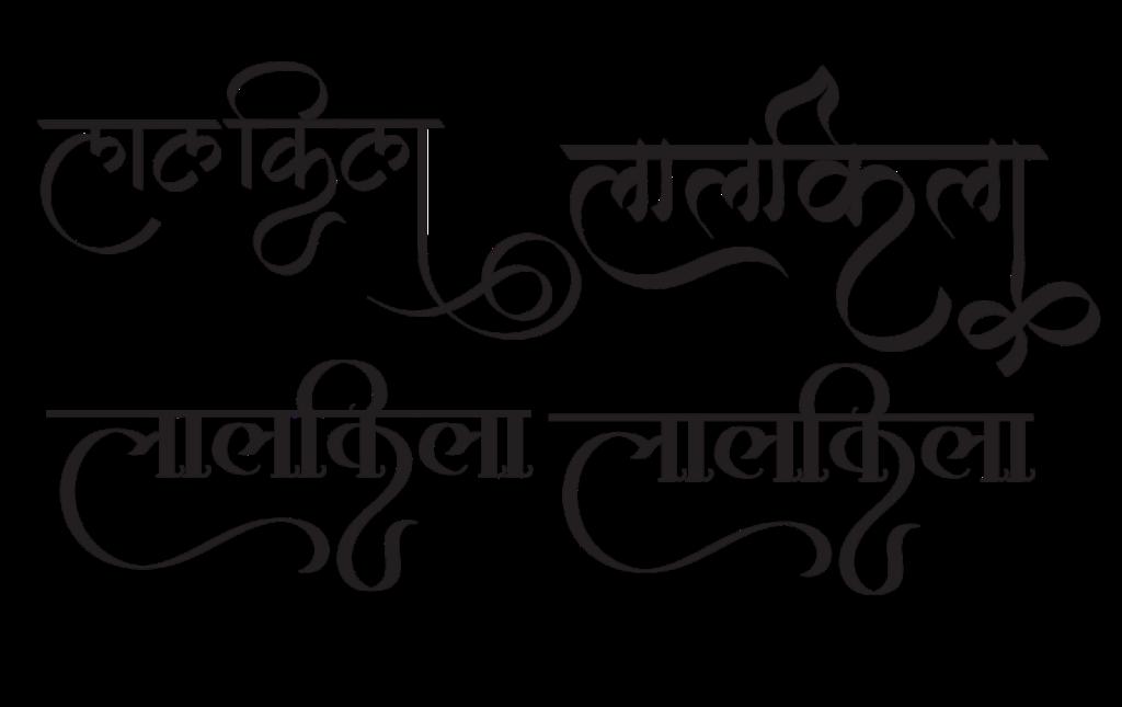 Lal Kila logo