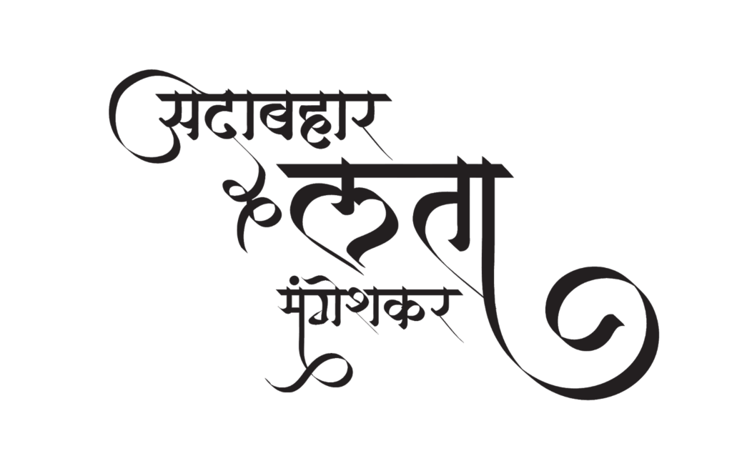 Sadabahar Lata Logo In New Hindi Calligraphy Font Hindi Graphics We have 2 free devanagari, hindi, calligraphy fonts to offer for direct downloading · 1001 fonts is your favorite site for free fonts since 2001. hindi graphics