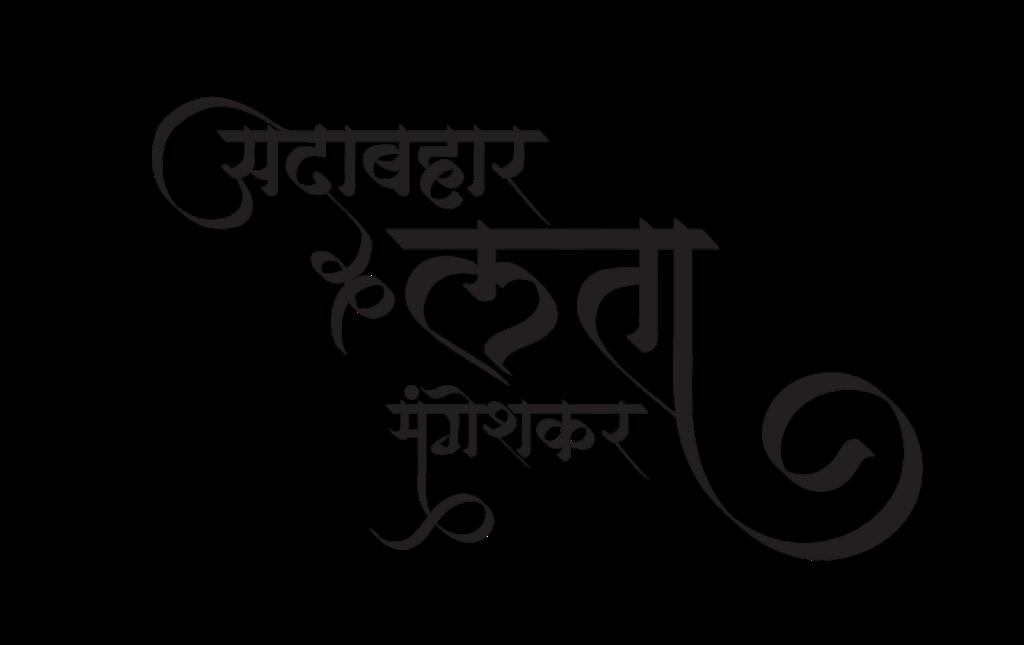 Sadabahar lata logo