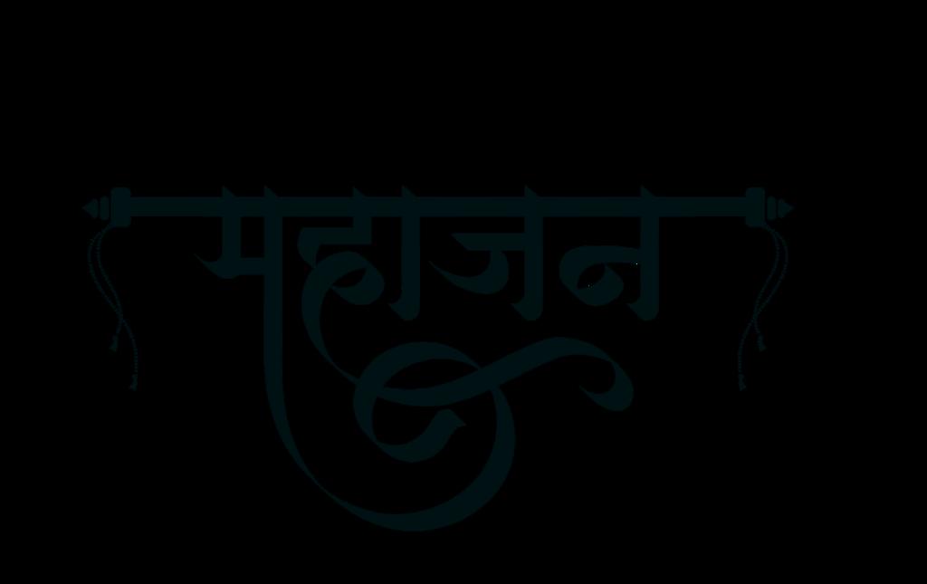 Mahajan surname logo