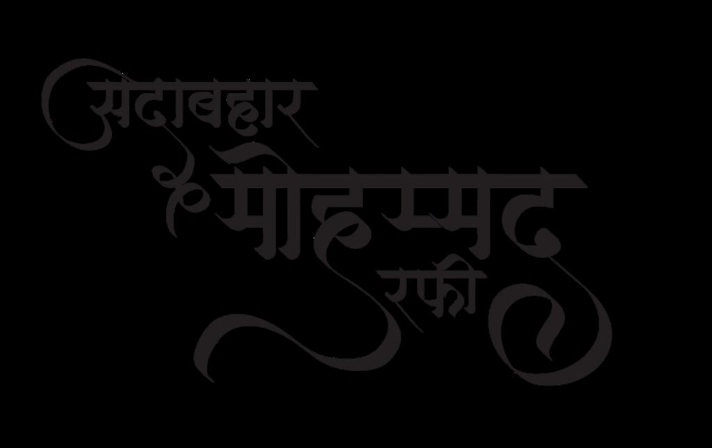 Sadabahar mohammad rafi title in new hindi font