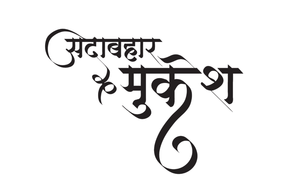 Sadabahar mukesh logo in new hindi font