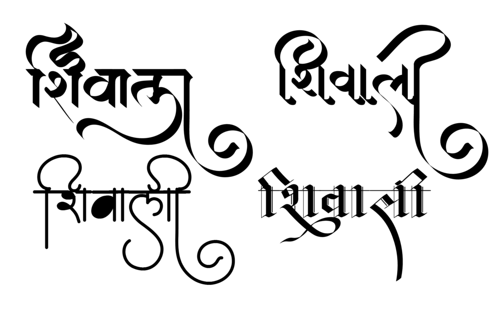Shivali name logo