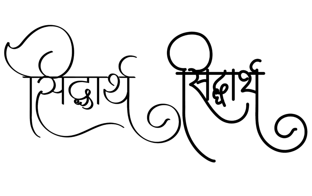Sidharth name logo