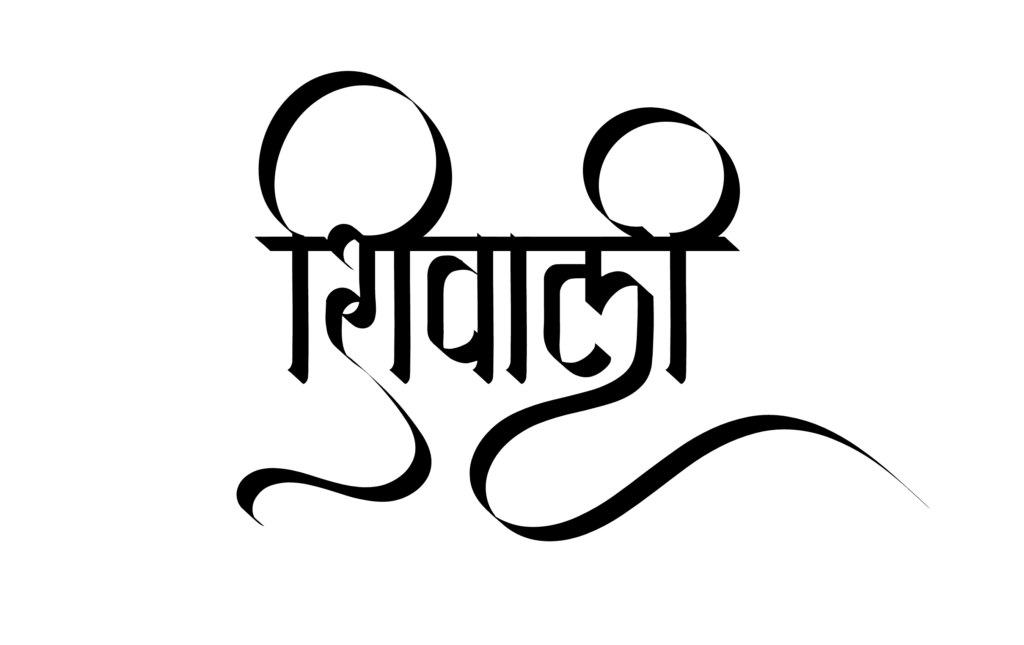 Shivali name images