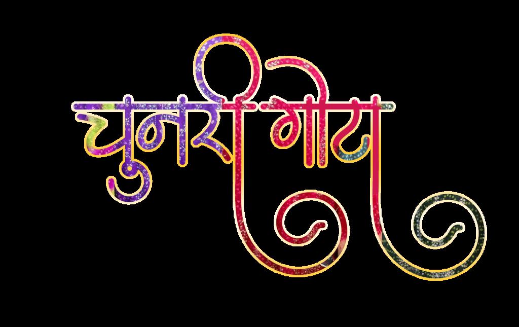 Free Indian logo