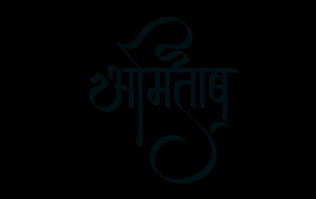 hindi name wallpaper