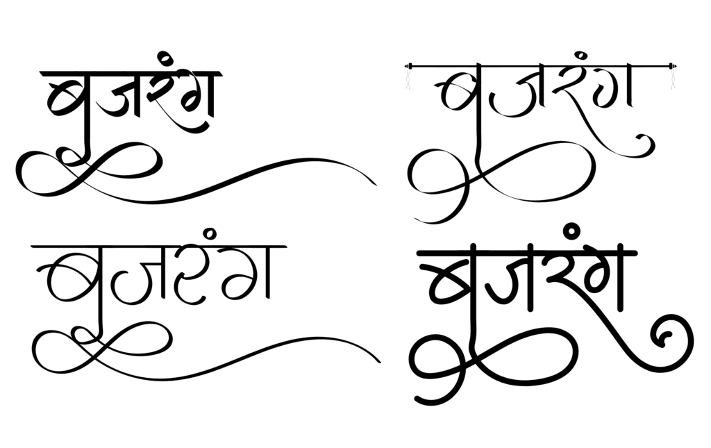 Bajrang name logo