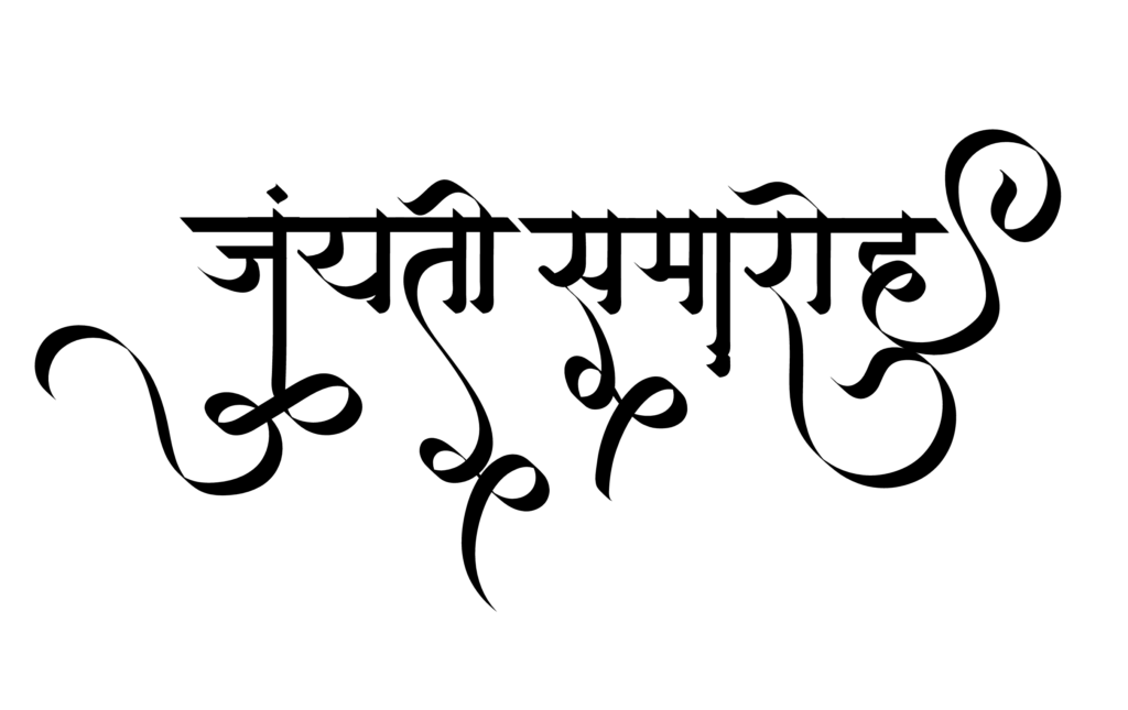 Jayanti samaroh logo