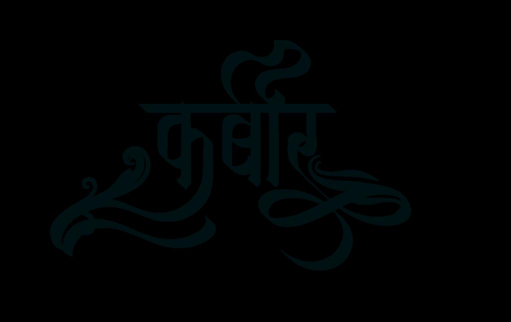 Kabeer name logo