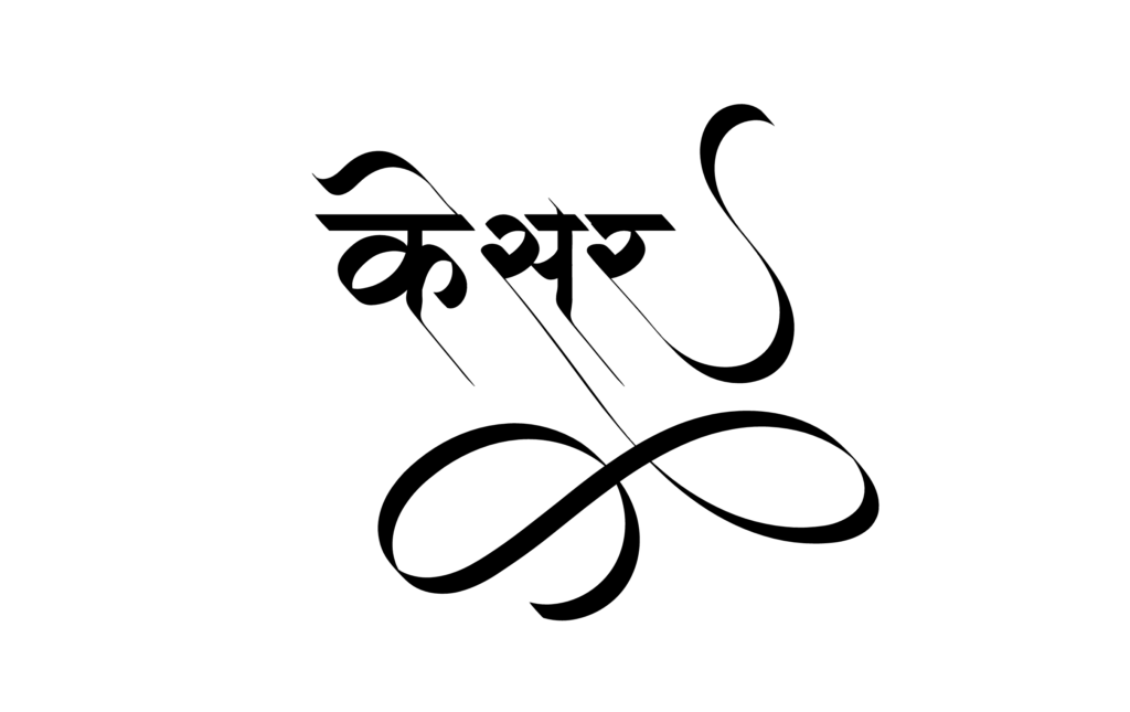 Kesar name logo