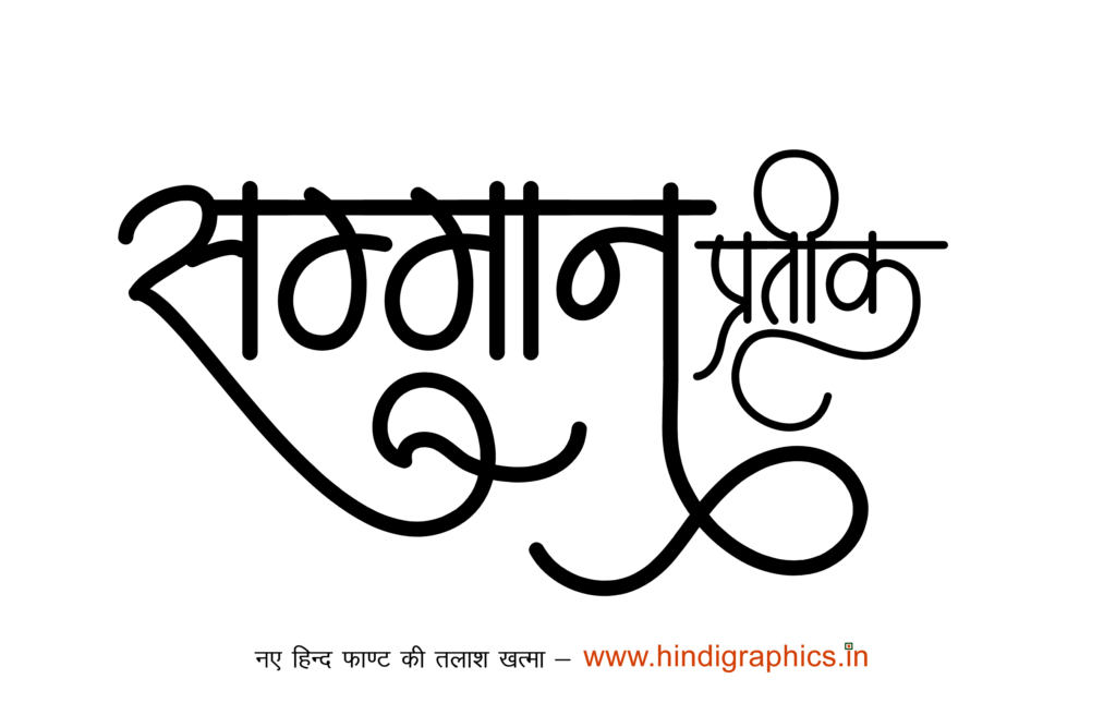 logo in hindi font