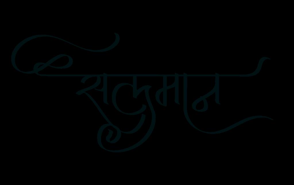 Salman name logo
