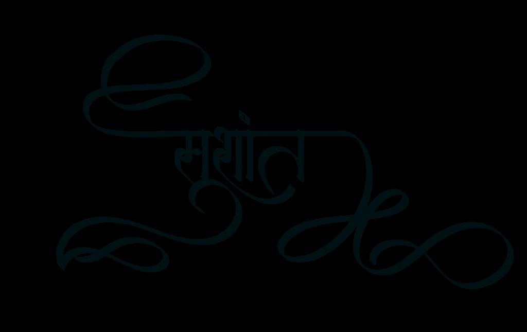 Sushant name logo
