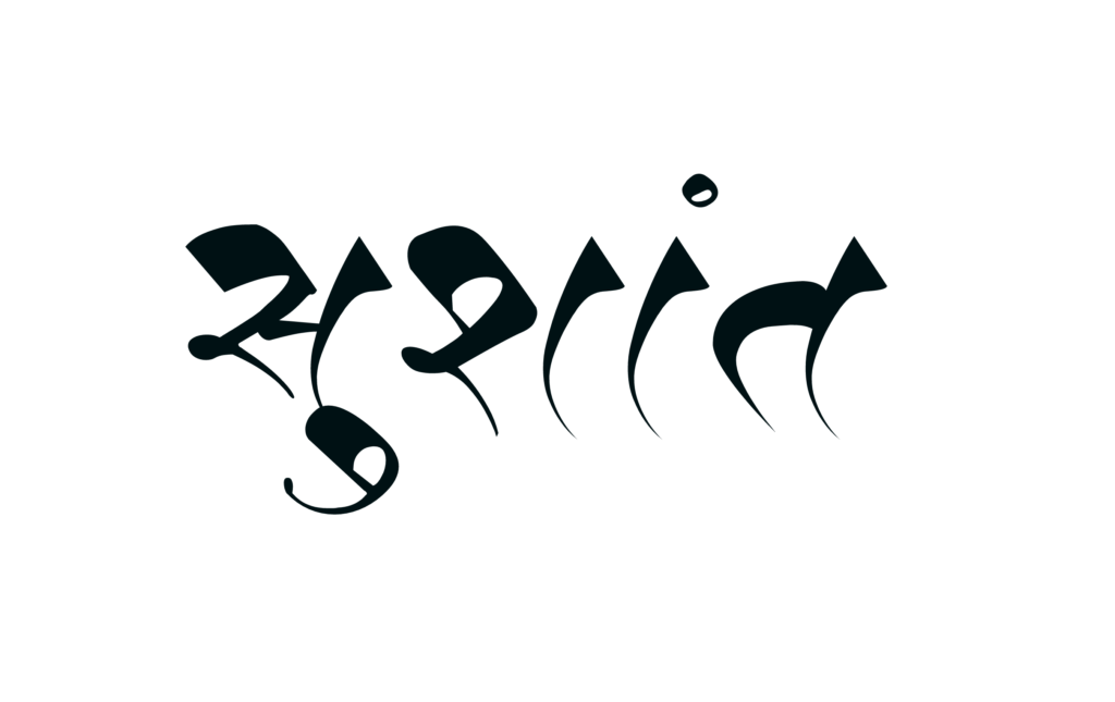 hindi name logo