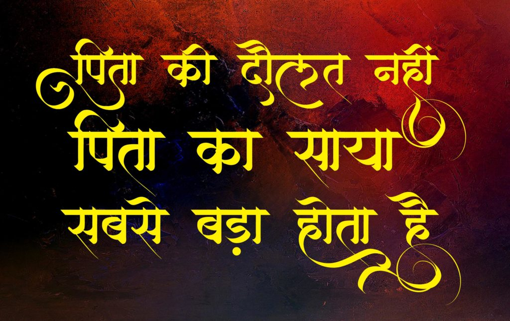 whatsapp life quotes in hindi in png format