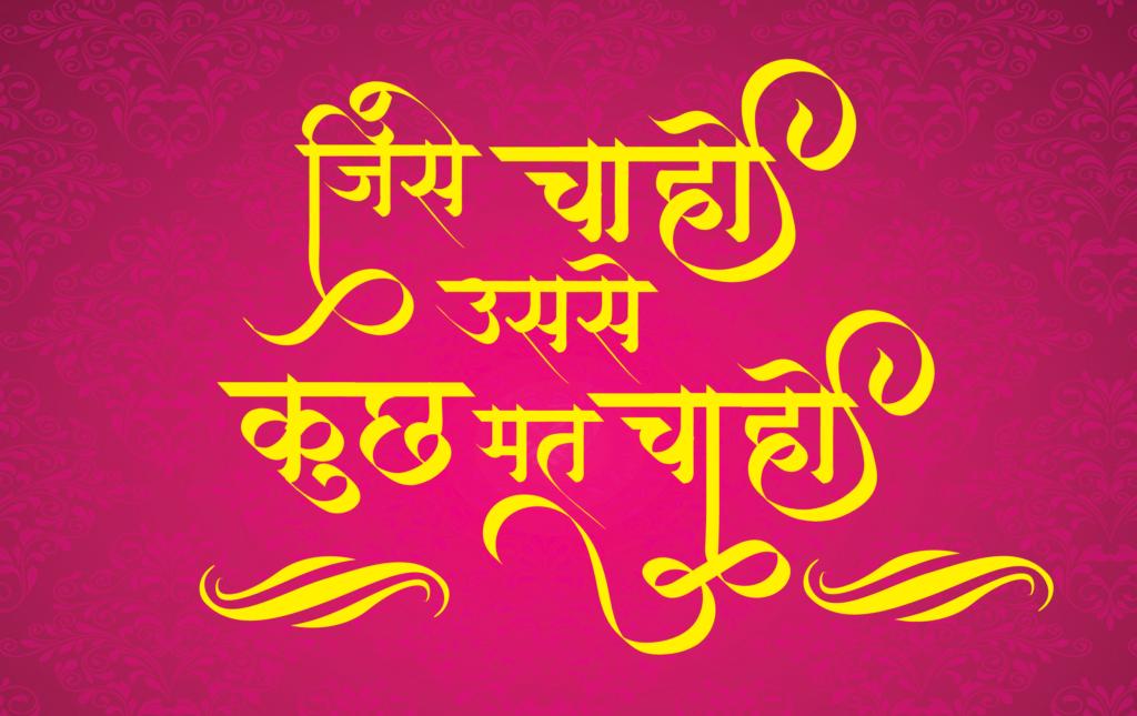 life status hindi