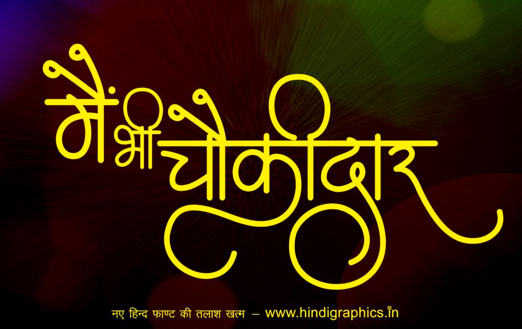main bhi chowkidar campaign t shirt design