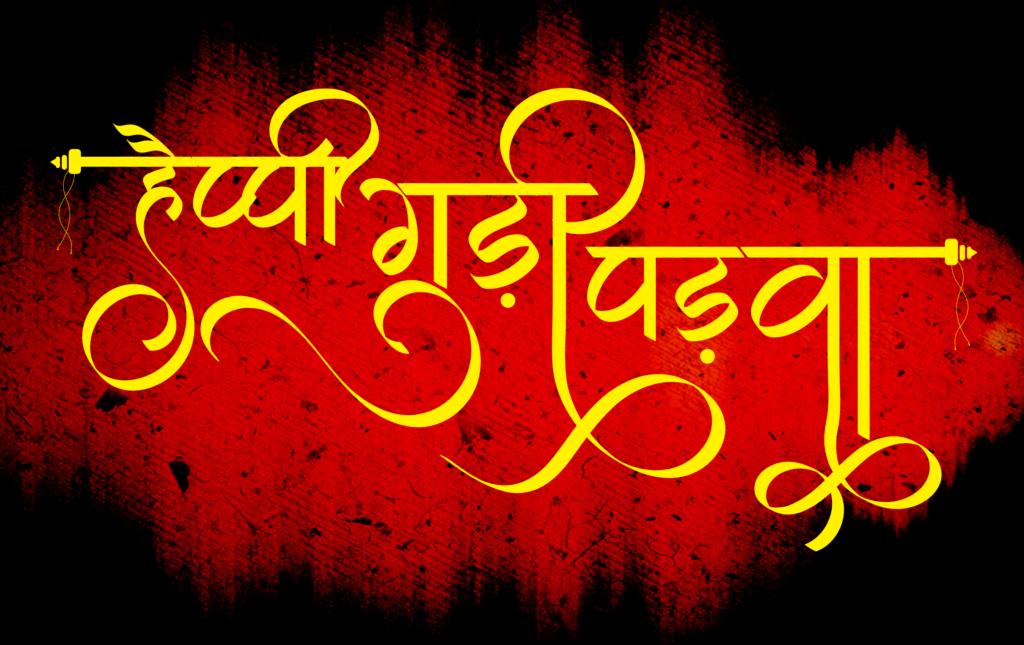 gudi padwa wishes