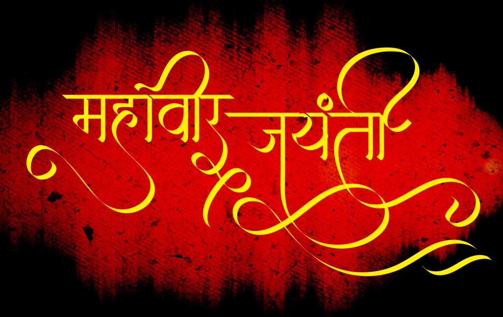 Swami mahavir jayanti