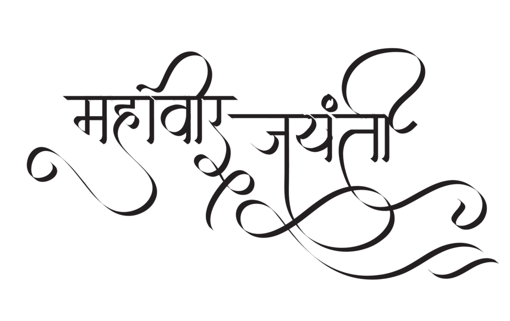 mahavir jayanti in hindi