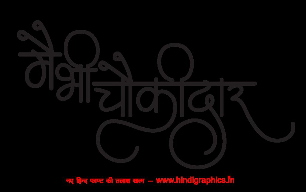 Main bhi chowkidar campaign images
