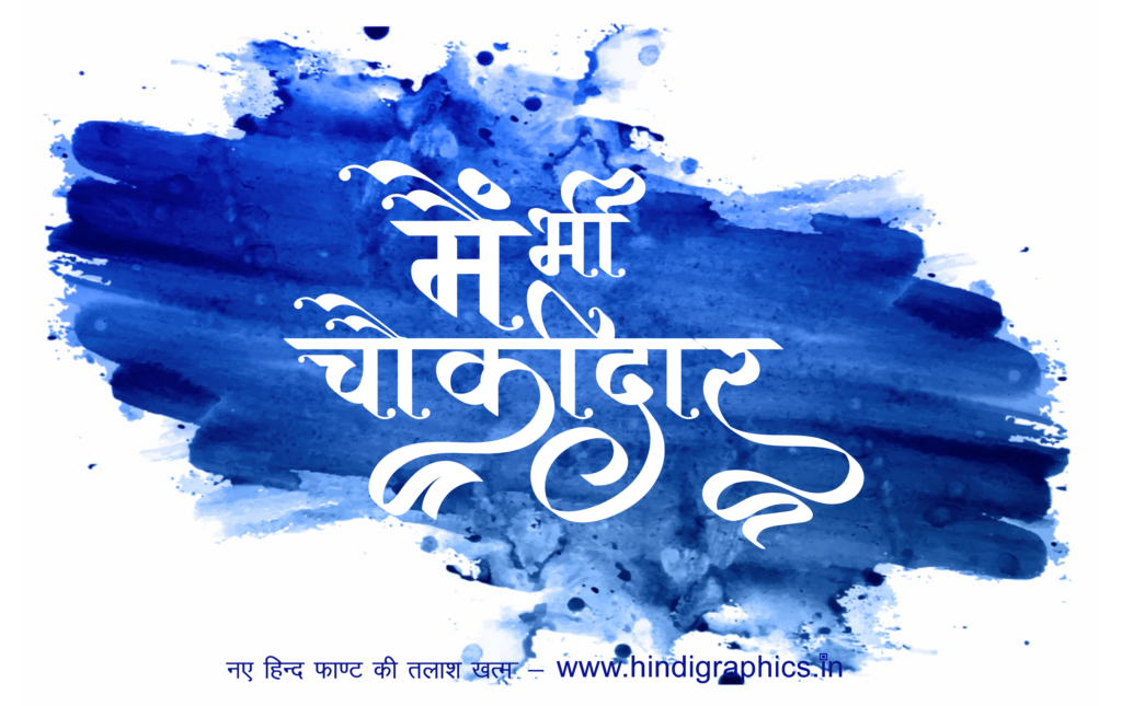 hindi t shirt design