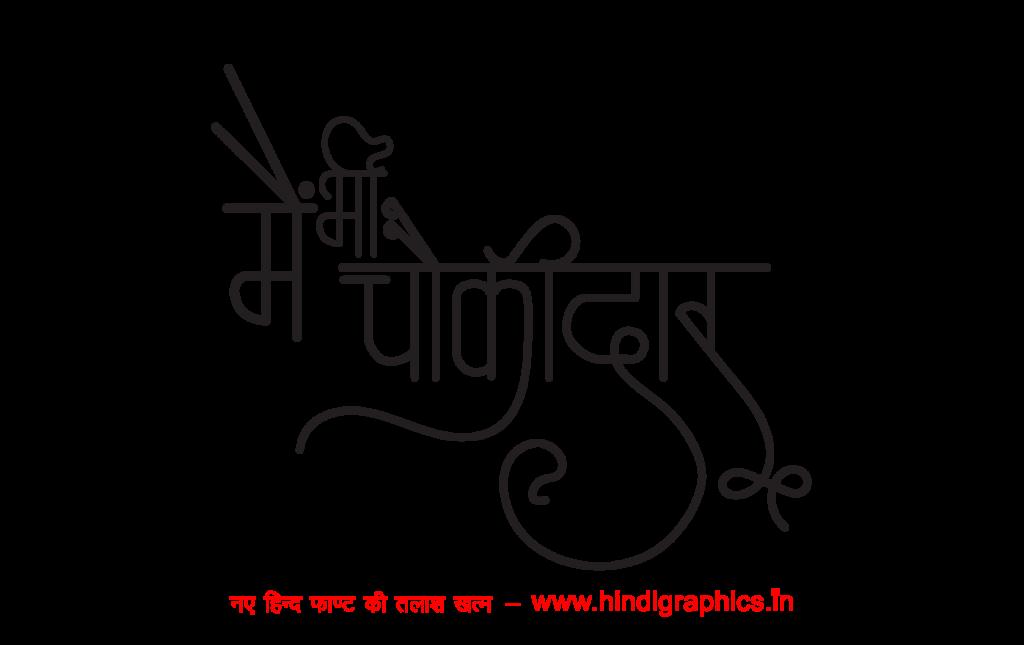 narendra modi mai bhi chokidar