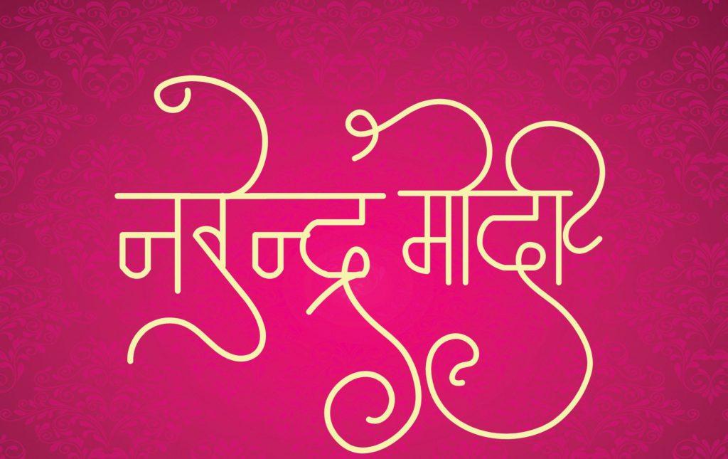 narendra modi image png