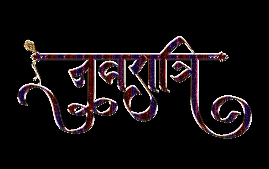 navratri logo in png format