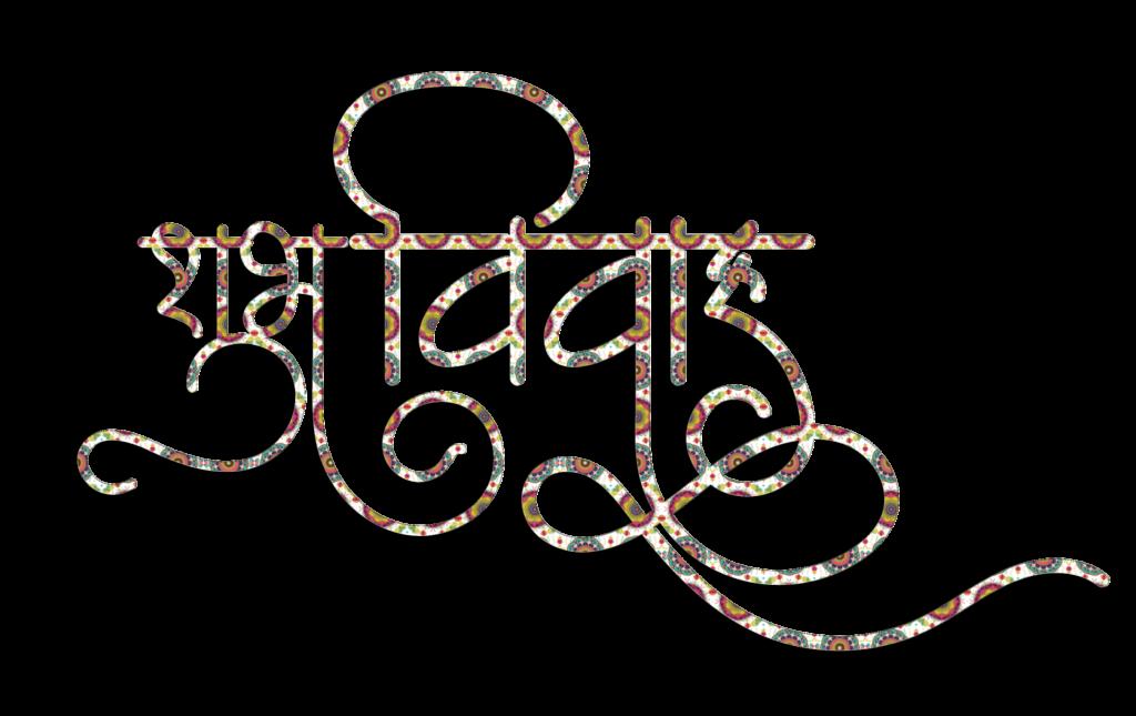 wedding card clipart in hindi