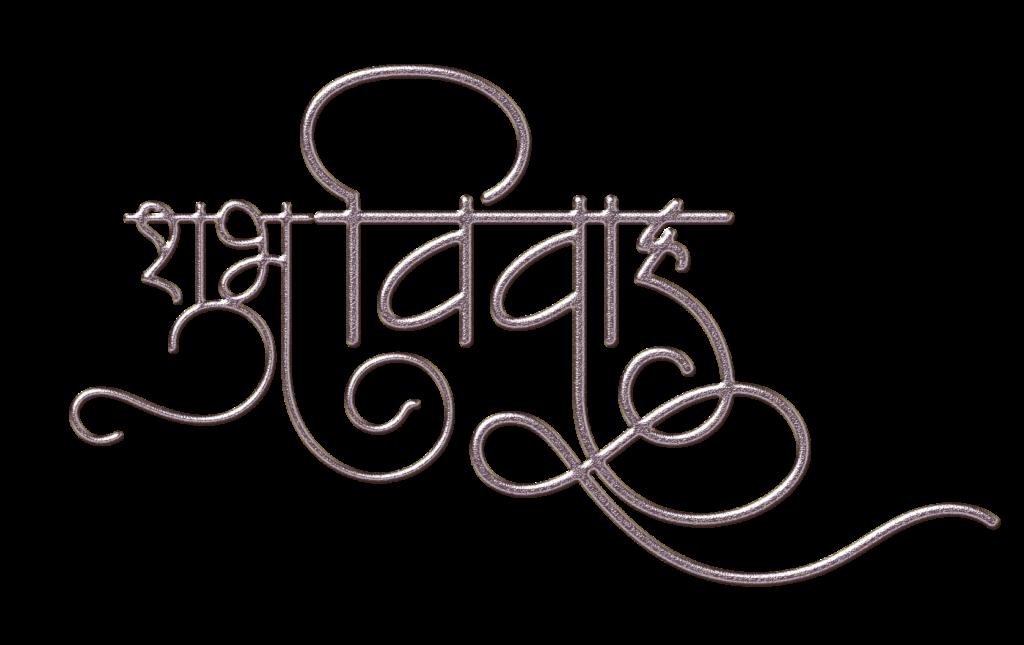 wedding hindi clipart