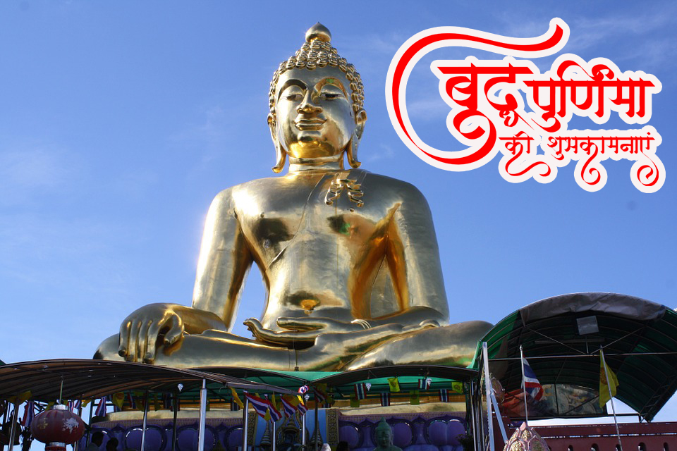 gautama buddha jayanti