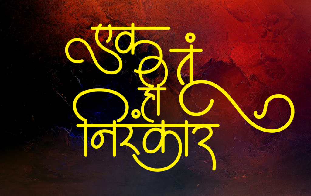 Nirankari mission logo in new hindi font