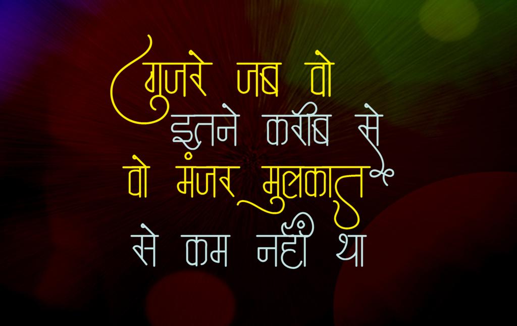 Facebook status wallpaper in hindi