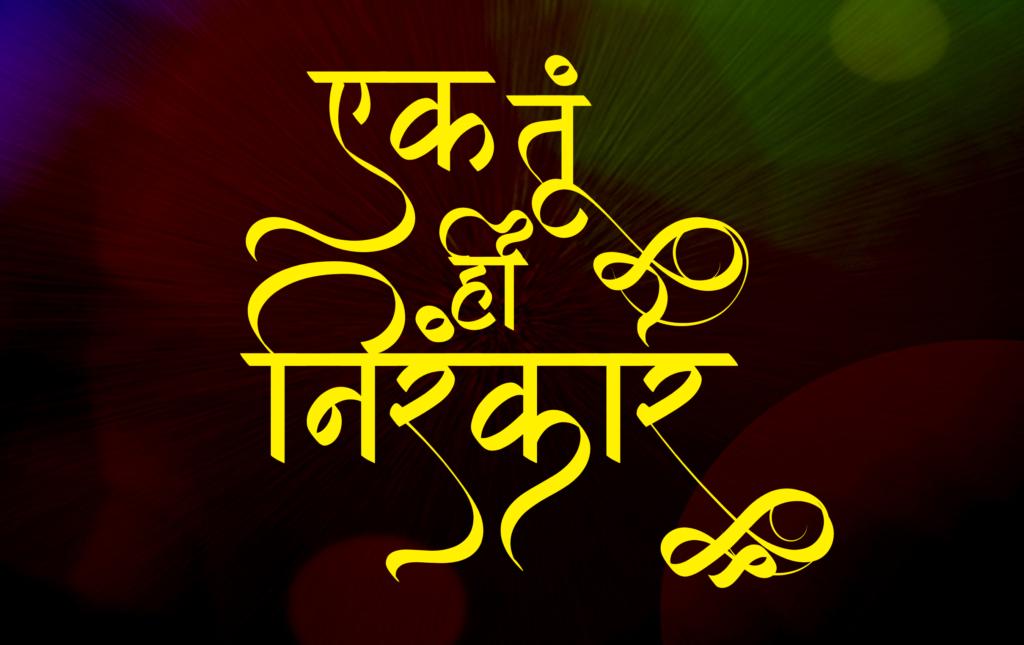 Sant nirankari mission logo in png