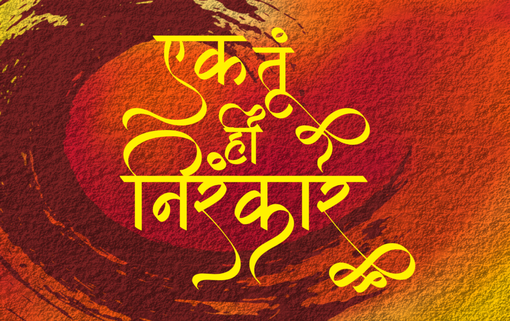 Nirankari mission logo in new hindi font Archives - Hindi Graphics