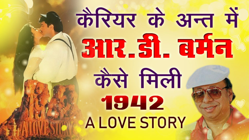 RD Burman in 1942 a love story